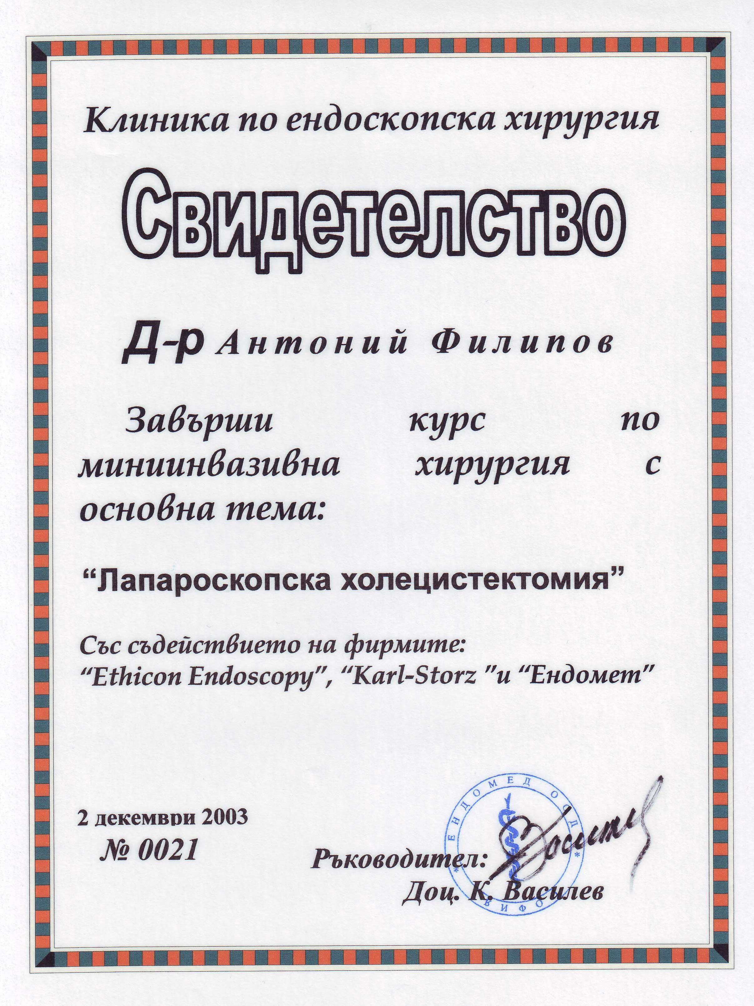 Сертификат.Клиника по ендоскопска хирургия